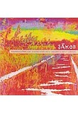 Jákob - muzikál